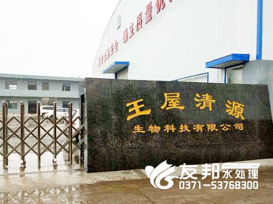 成功案例——河南王屋清源生物科技有限公司